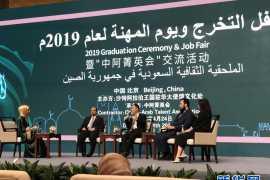 """阿拉伯国家在华留学生助力""""一带一路""""建设"""