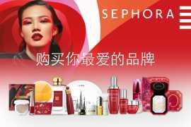 丝芙兰(Sephora)携手各大品牌臻选新春红运限定套装