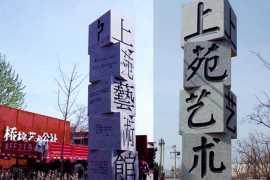 阿联酋艺术家Maisoon Al Saleh在北京上苑艺术馆举办作品展览