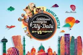 Объявлен проект  «Семейные каникулы в Абу-Даби: дети против родителей» для россиян