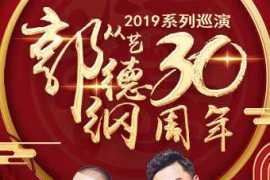 郭德纲从艺三十周年全球巡演迪拜站