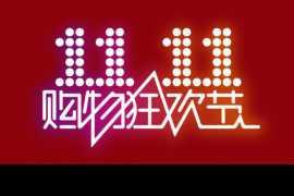 """Twitter全球年终假日消费调研:中国""""双11""""购物季热度攀升"""