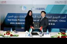 迪拜土地局携手优舍国际开拓中国市场