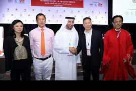 """阿联酋在年度投资会议上支持中国""""一带一路""""倡议"""