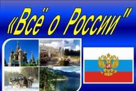 На всех языках мира – о России