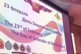 Прием в честь Дня Защитника Отечества состоялся в Абу Даби
