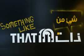 Majid Al Futtaim Fashion Expands Digital Footprint With The Launch Of 'That' Mobile App