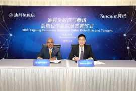 迪拜免税店与腾讯签署战略协议 增强中国旅游体验