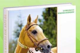Состоялась презентация новой книги Президента Гурбангулы Бердымухамедова «Конь – символ верности и счастья»