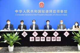 迪拜中国学校2020-2021学年招生公告